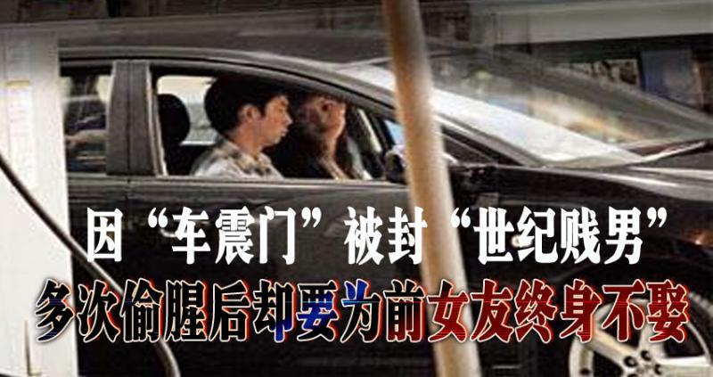因為車震門畀封「TVB世紀賤男」,多次偷食之后卻要為前女友終身不娶 ...