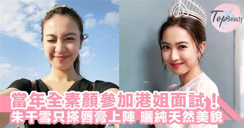 朱千雪素顏上陣選港姐,網友話真係點樣都靚| 香港小姐新聞