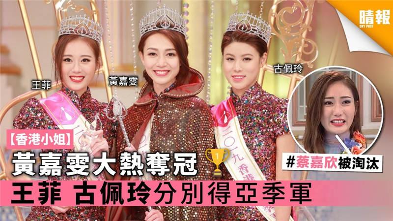 """""""港姐2019  三甲""""的图片搜索结果"""