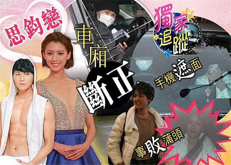 """""""蔡思貝 TVB發電機""""的图片搜索结果"""