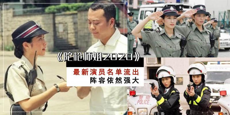 陀槍師姐2020》最新演員名單,陳豪、宣萱主演,仲有佢哋…… | 香港小姐新聞