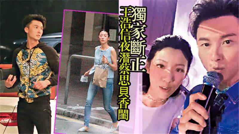 前港姐再次勾搭人夫王浩信,無懼「小三稱號」 | 香港小姐新聞