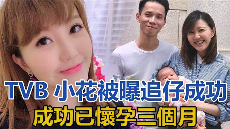吳若希正式停工專心養胎,陳山聰太太曬大肚孕婦照| 香港小姐新聞