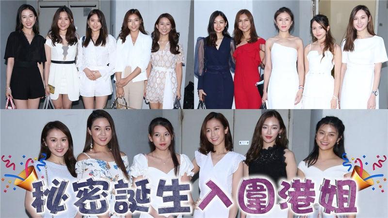 2020年香港小姐競選,16位候選佳麗首次大曝光| 香港小姐新聞